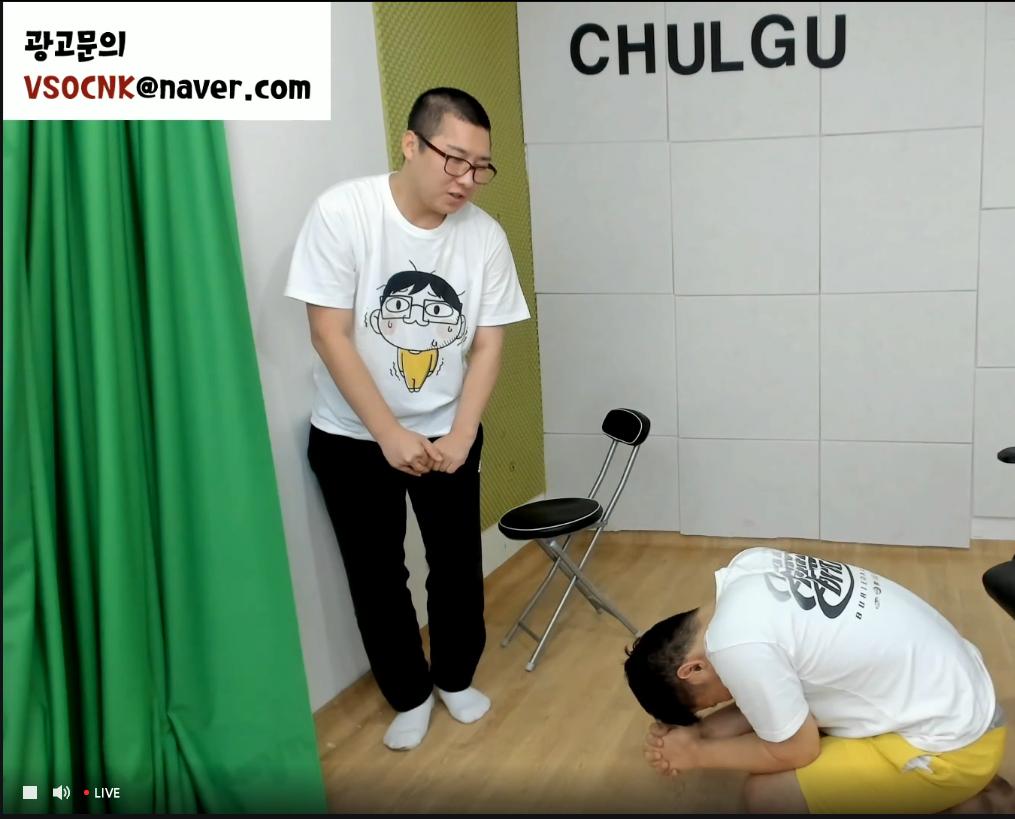 철구 킹소룡한테 무릎꿇는 짤 박제