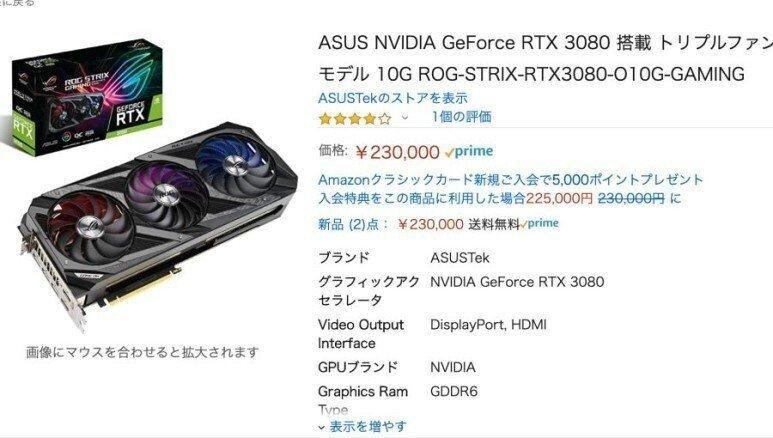 d0bde0ed1c9e54d43c9c385f1a739105.jpg 일본 RTX3080 근황