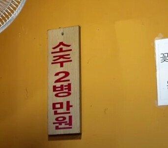 1603446744495.JPEG 소주 2병에 만원에 파는 식당