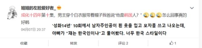 Internet_20201024_090856_4.png 넷플릭스 킹덤이 대박난걸 본 중국.jpg