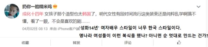 Internet_20201024_090856_3.png 넷플릭스 킹덤이 대박난걸 본 중국.jpg
