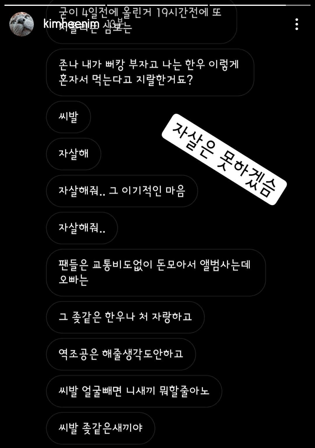image.png 김희철 인스타 스토리에 박제된 사람