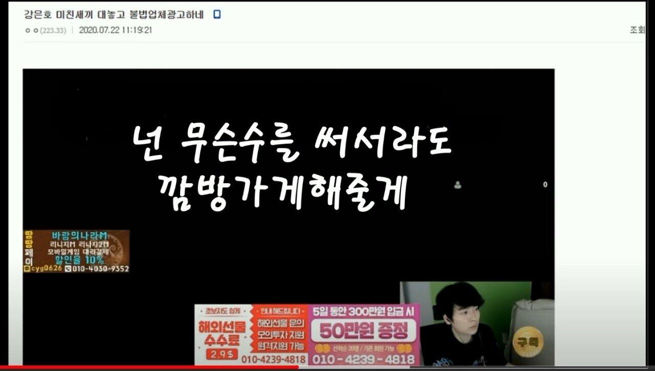 Screenshot_20201025-230938_YouTube.jpg 어떤 유튜버가 강은호 저격했네