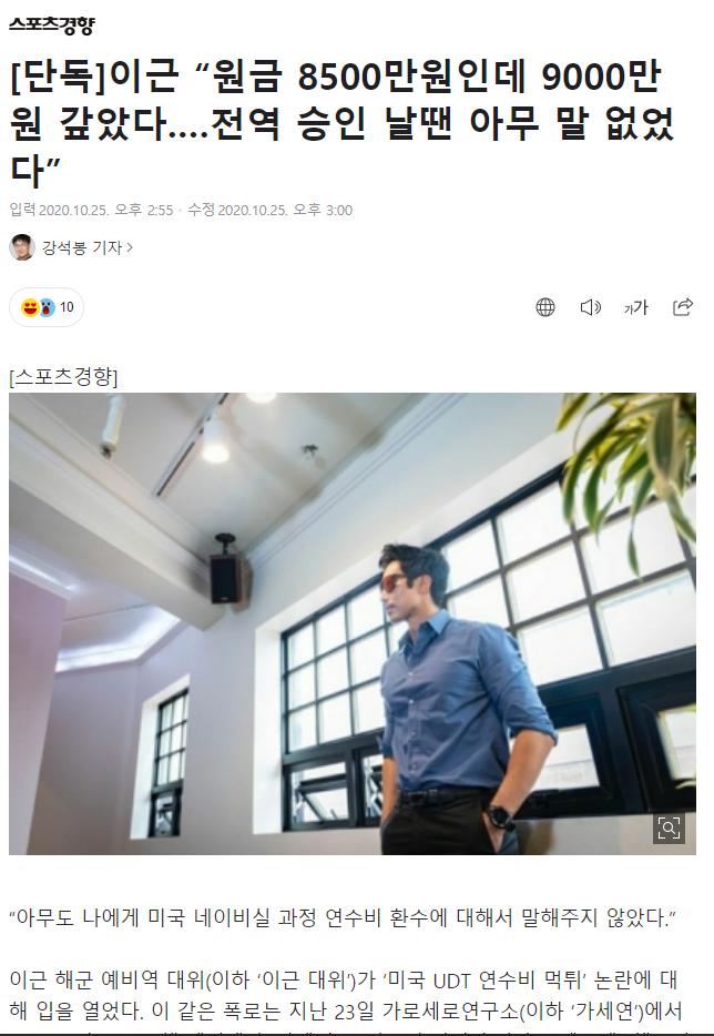 """이근.PNG """"이근 교육비 원금 8500만원 갚았다"""""""