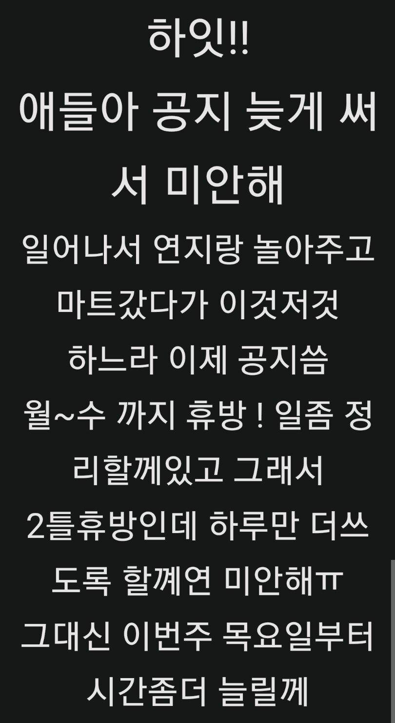 [[철구 3일 휴방 공지]]