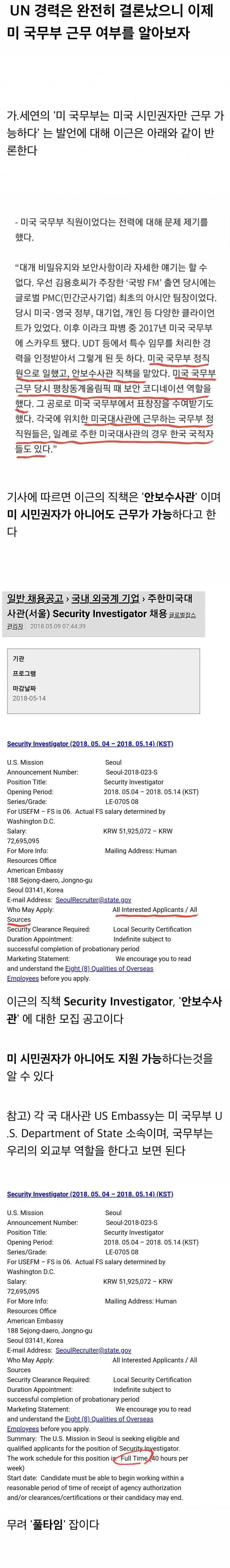 G1.jpg 이근대위 미 국무부 근무사실 팩트