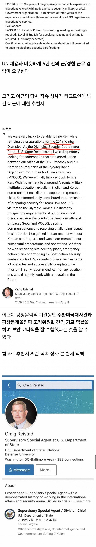 G2.jpg 이근대위 미 국무부 근무사실 팩트