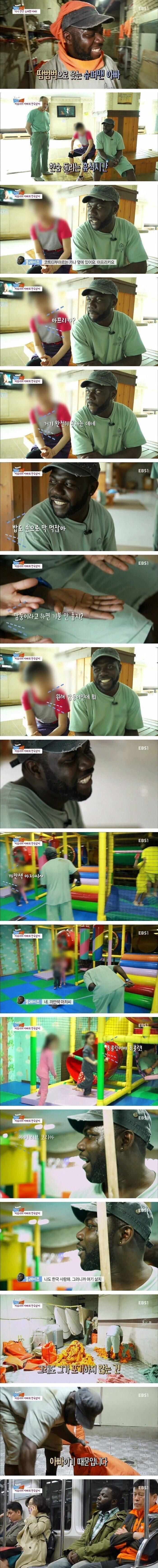 한국에서 저소득 아프리카 흑인으로 살아간다는 것.