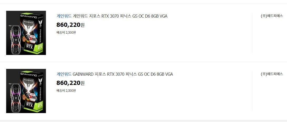 7b50be50ad9042d36c0cf938269c1d64.jpg 현재 퍼지고 있는 RTX 3070 국내가격