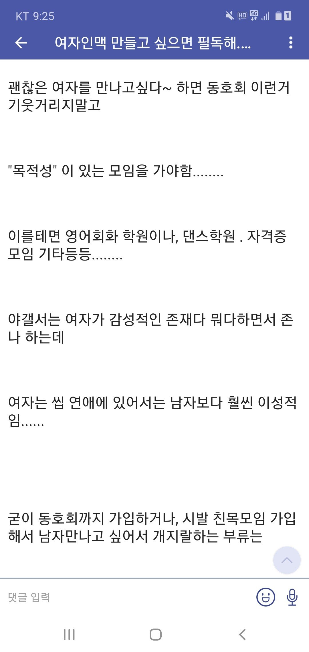 Screenshot_20201030-092535.jpg 야갤러가 말하는 여자인맥 만드는 법.jpg