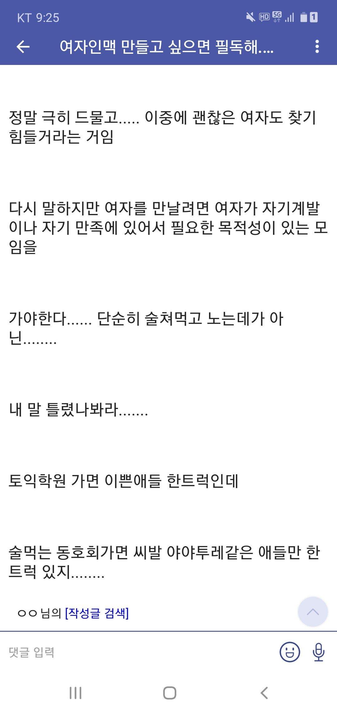 Screenshot_20201030-092547.jpg 야갤러가 말하는 여자인맥 만드는 법.jpg
