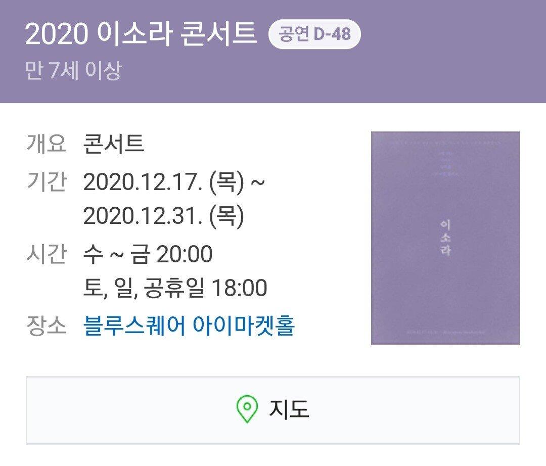 이소라 2020 콘서트 개최