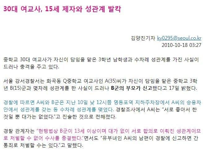 난리났던 한국의 여교사 제자 성관계 사건 모음
