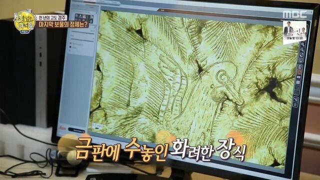 5.jpg 신라 궁궐터에서 발견한 가장 작은 유물.jpg
