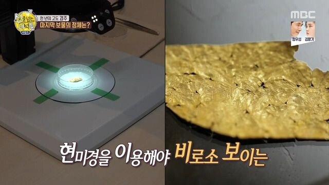 4.jpg 신라 궁궐터에서 발견한 가장 작은 유물.jpg