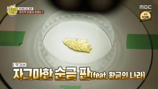 3.jpg 신라 궁궐터에서 발견한 가장 작은 유물.jpg