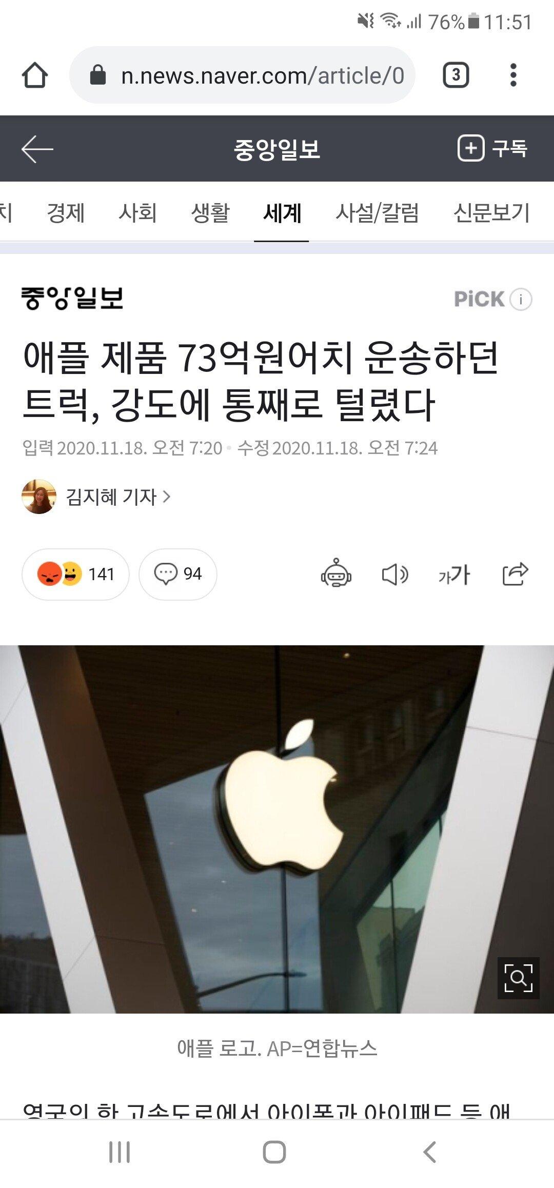 Screenshot_20201118-115143_Chrome.jpg 애플 73억치 운송트럭 강도에 털렸다