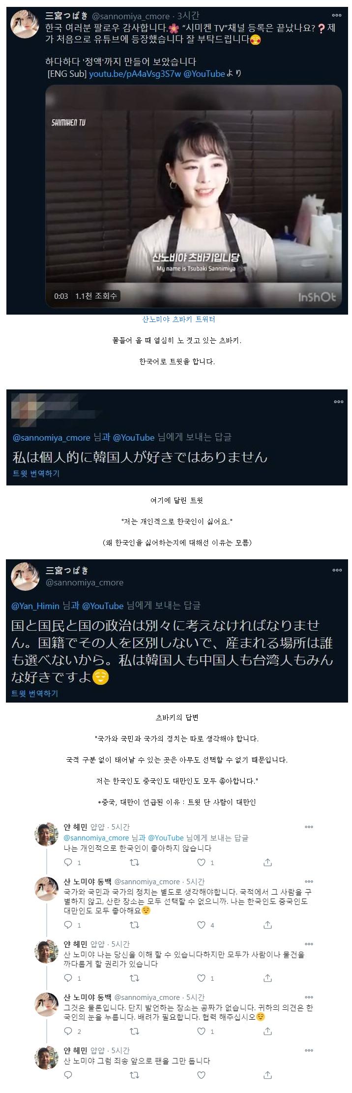 한국인을 싫어하는 트윗러를 만난 AV배우