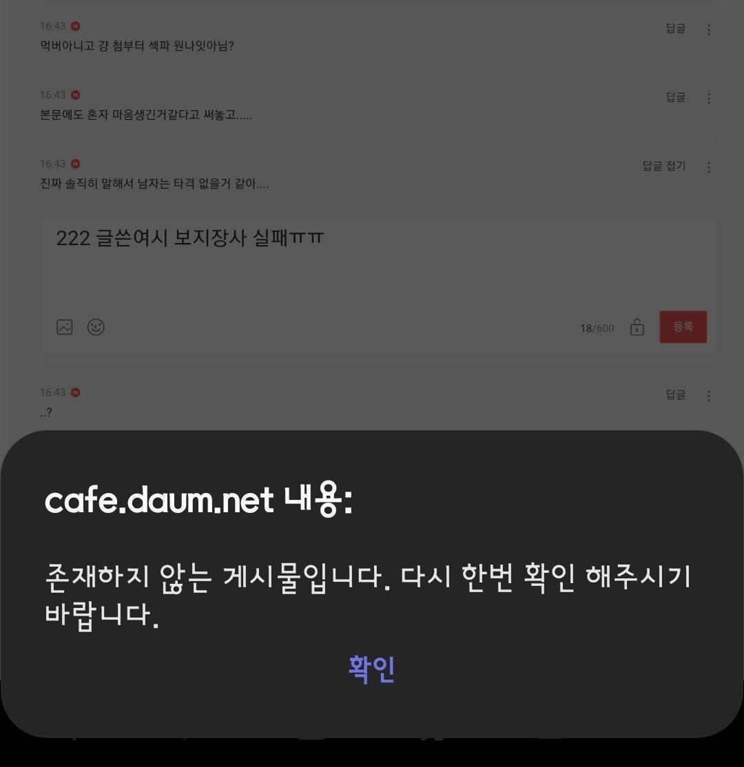 Screenshot_20201120-164502_Samsung_Internet.jpg 나 18살 많은 남자한테 먹버 당했어 jpg