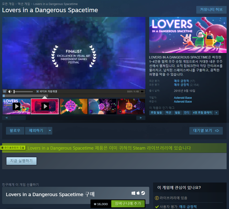 image.png [험블] Lovers in a Dangerous Spacetime (로컬 코옵 추천 게임) (5.99$) (무료)