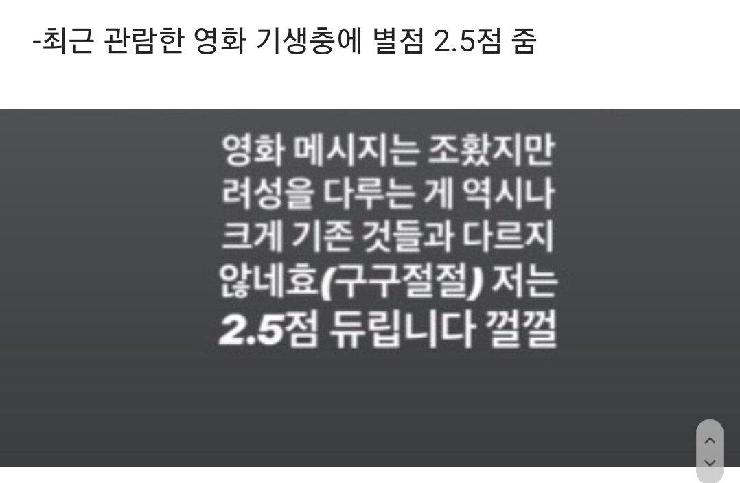 Screenshot_20201122-184611_Samsung Internet.jpg 라스 나온 유튜버의 기생충 평가