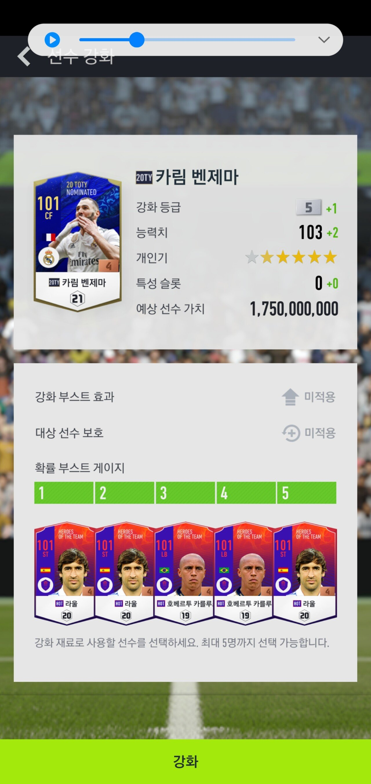 Screenshot_20201122-115903_FIFA Online 4 M.jpg 터지면 피파 접는다