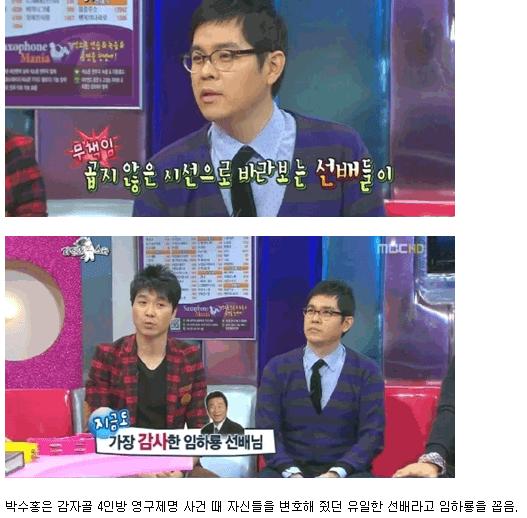 image.png 임하룡 미담