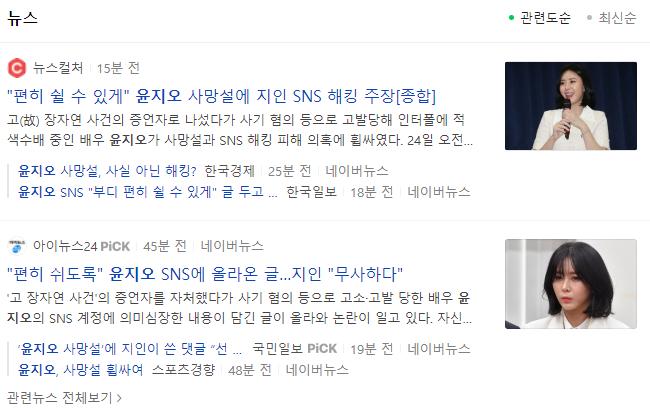 """image.png """"편히 쉬도록"""" 윤지오 SNS에 올라온 글…지인 """"무사하다"""""""