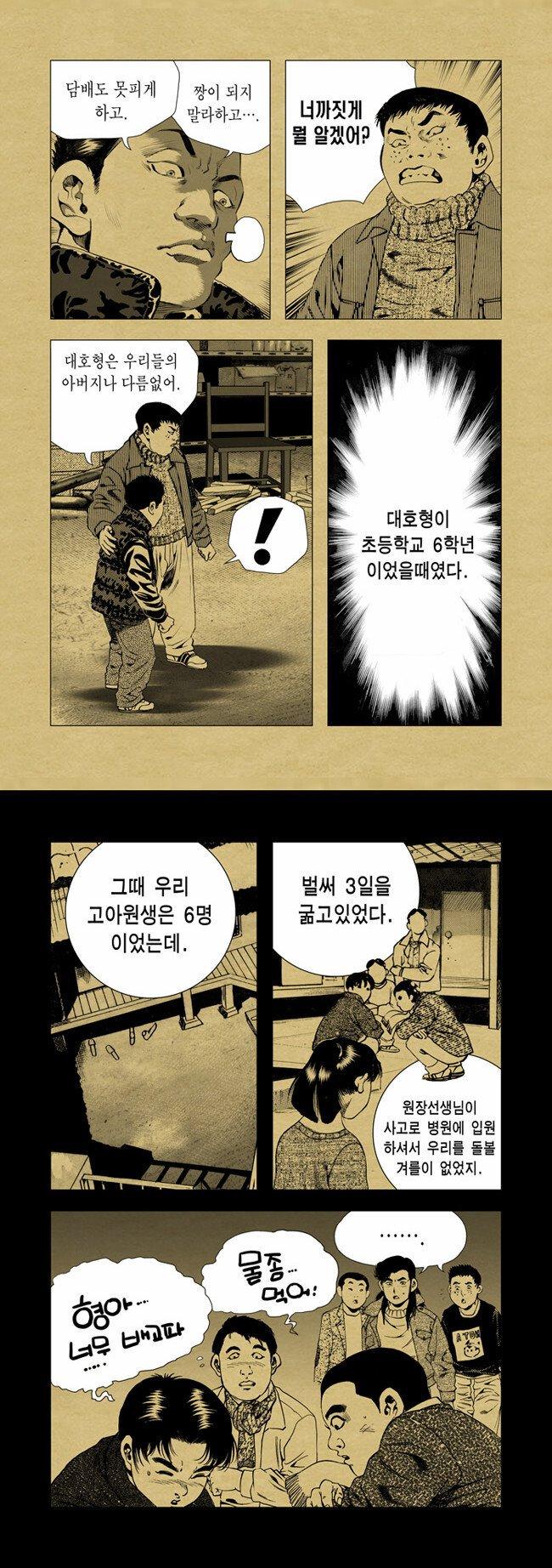 3.jpg 김성모 작품의 몰입도가 대단한 이유