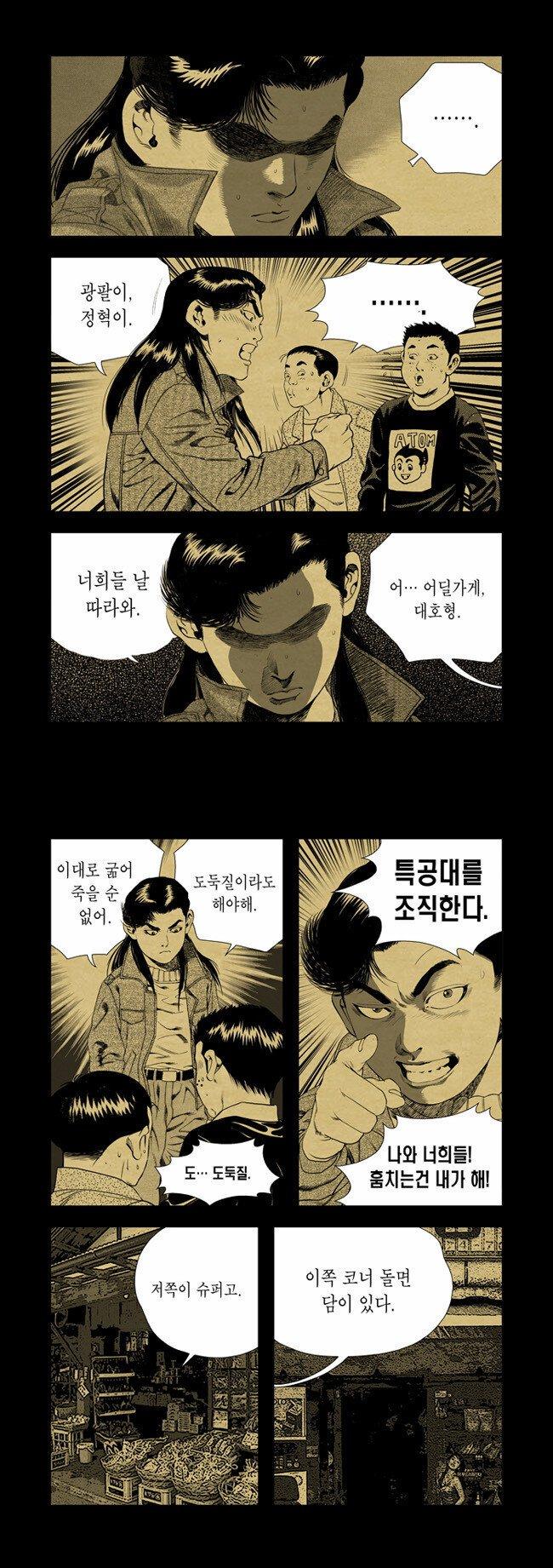 4.jpg 김성모 작품의 몰입도가 대단한 이유