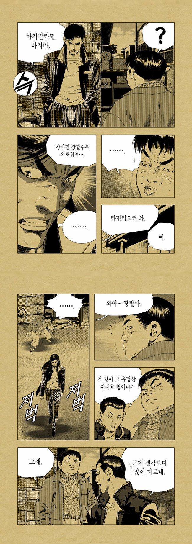 2.jpg 김성모 작품의 몰입도가 대단한 이유