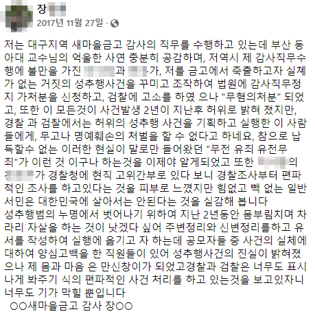 페북글1.png 새마을금고 사건 가해자가 페이스북에 남긴 글