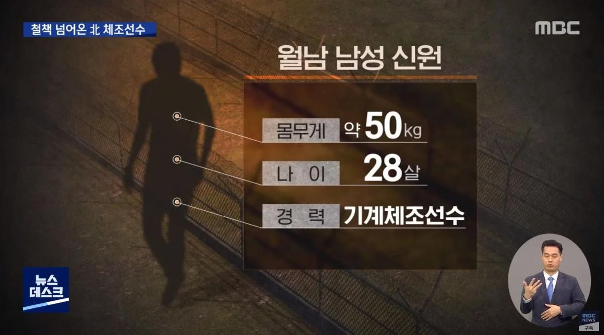 image.png 이번달 초에 월남한 북한 사람