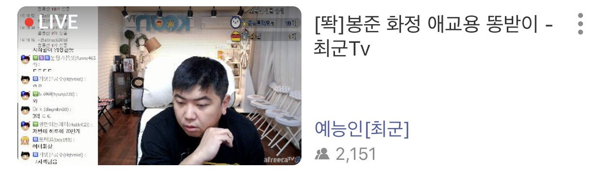 실시간 아프리카TV 똥받이.JPG