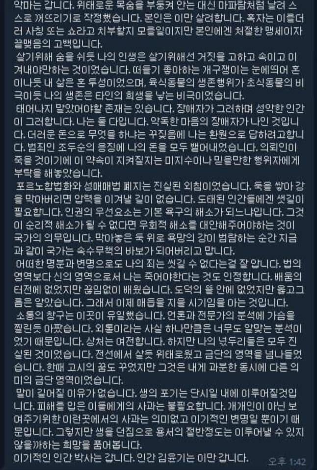 조주빈 구속직전 텔레그램에 남긴 글
