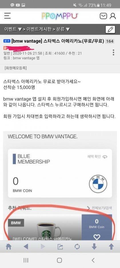 m_20201127115446_efiyxdym.jpg BMW 멤버십 어플 털어먹는 뽐거지들.jpg