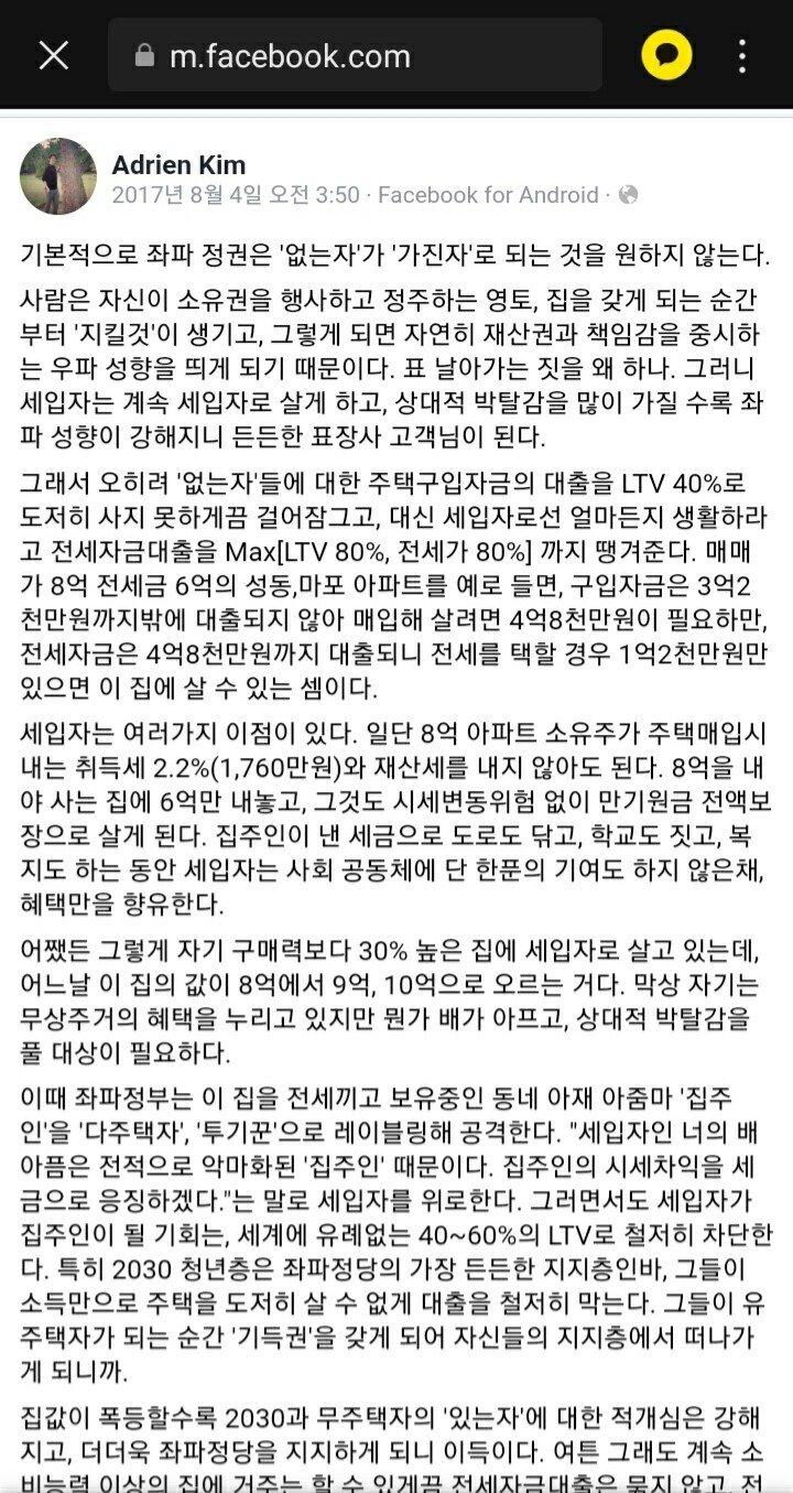 image.png 지금보면 소름돋는 3년전 부동산 예언