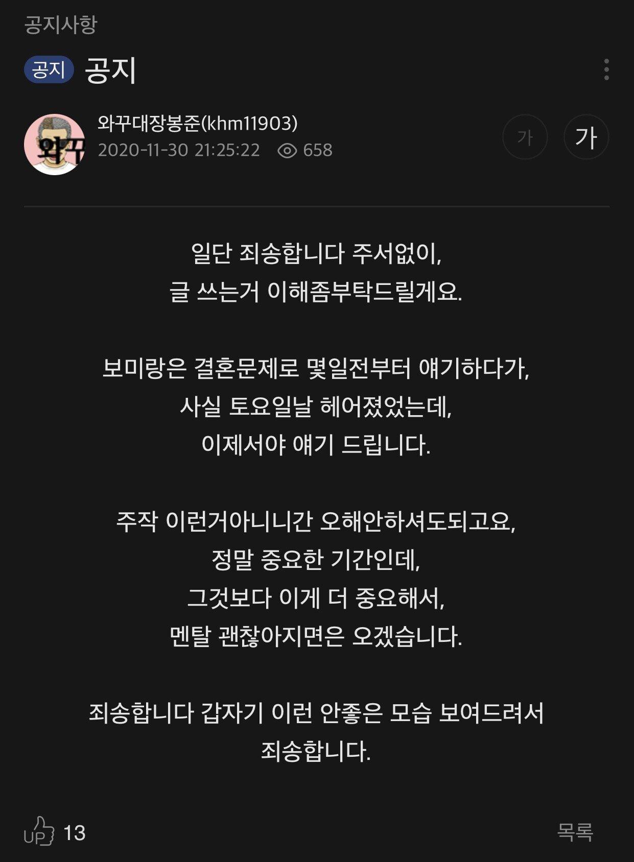 [김봉준 공지] 헤어졌습니다
