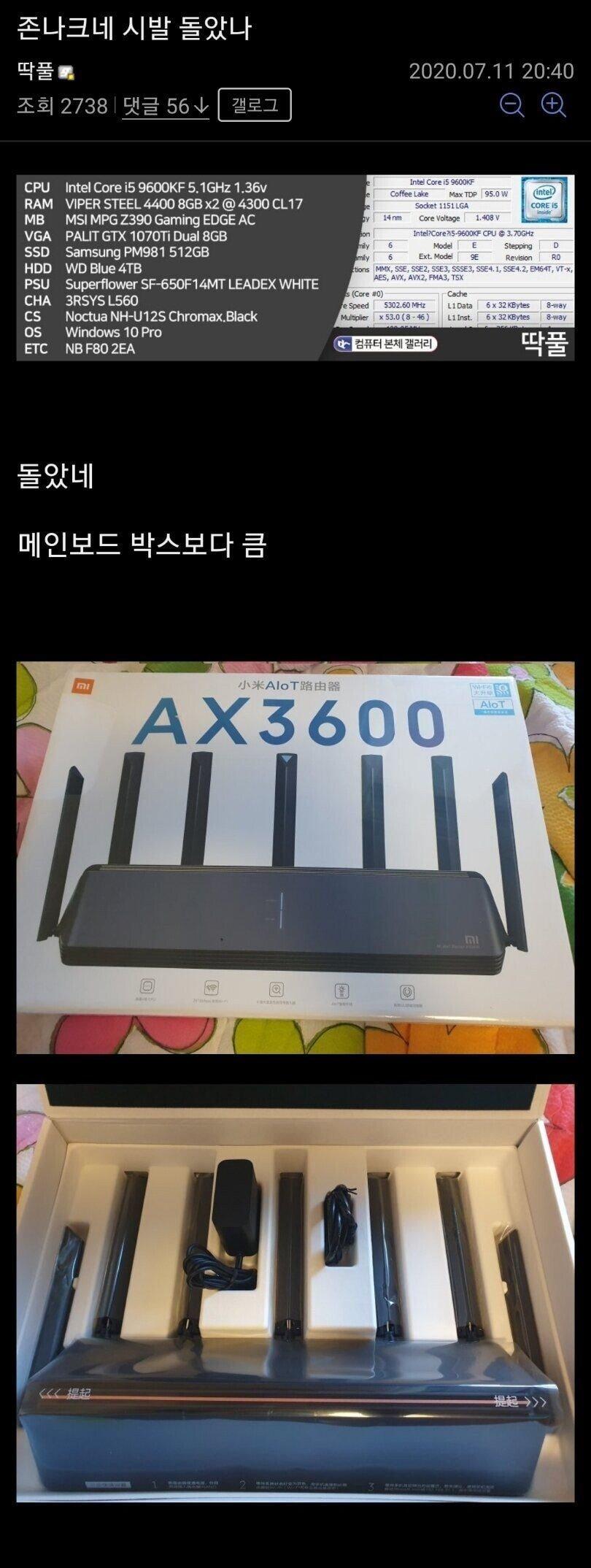 존나게 큰 샤오미 공유기 후기.jpg