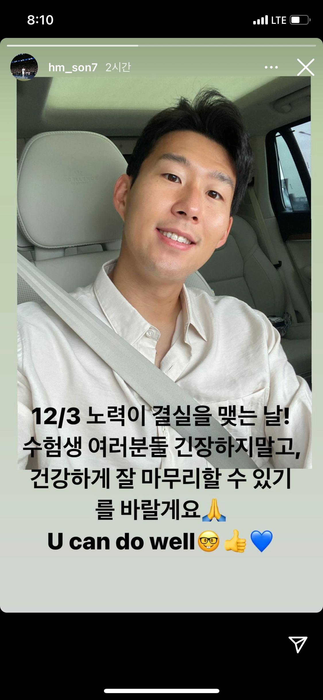 [유머] 손흥민의 수험생들 수능 응원 -  와이드섬