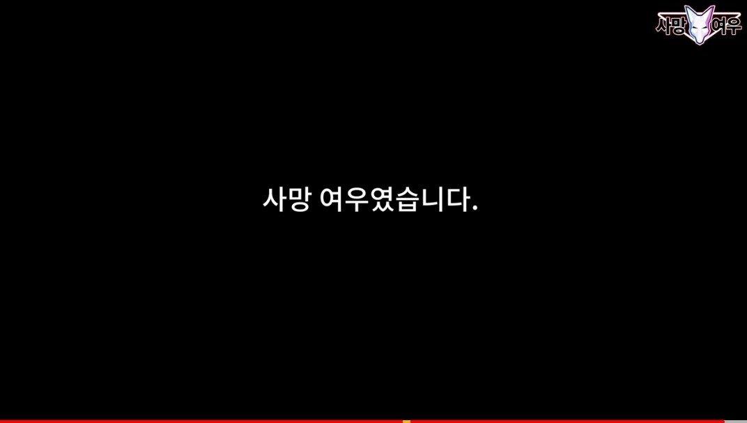 사망여우 sbs 저격 영상 이미지 요약