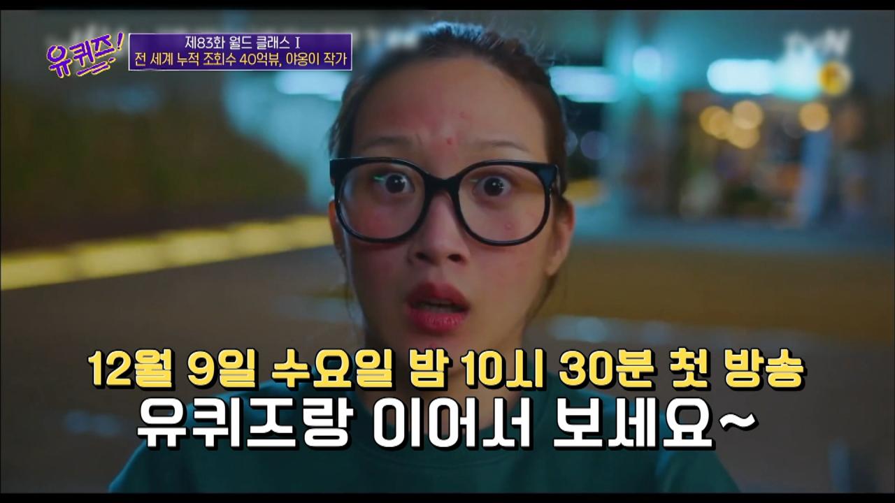 43.png 유퀴즈) 방송출연이 처음이라는 여신강림 야옹이 작가님