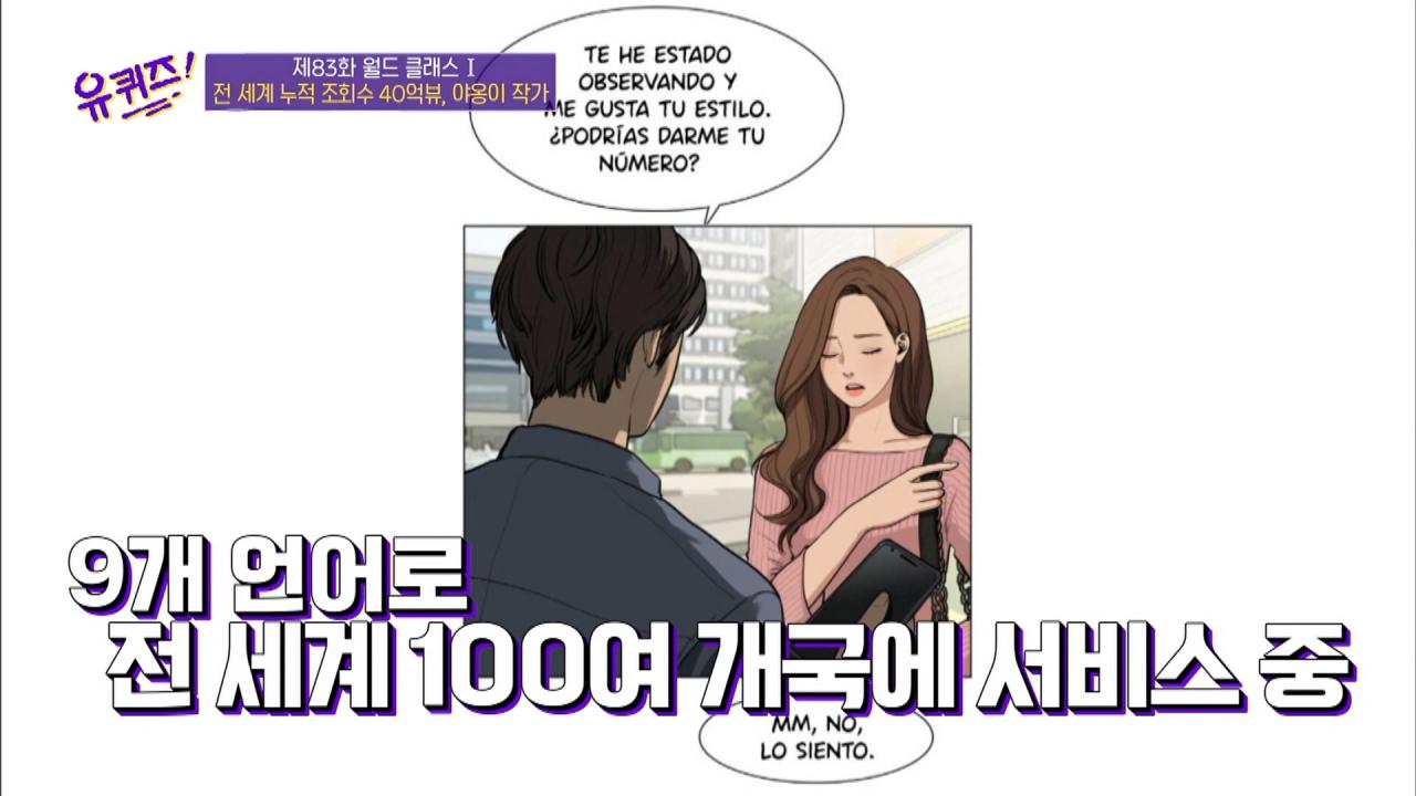 20.png 유퀴즈) 방송출연이 처음이라는 여신강림 야옹이 작가님