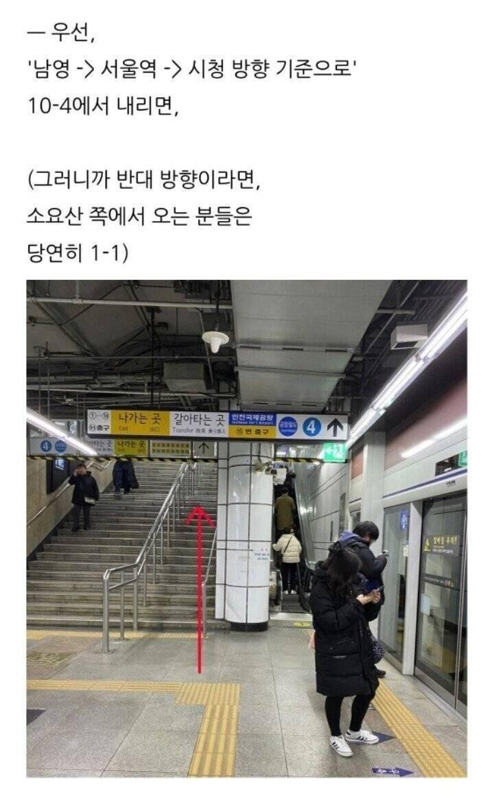 [꿀팁] 1호선 서울역에서 KTX 환승 2분만에 하기 .jpg