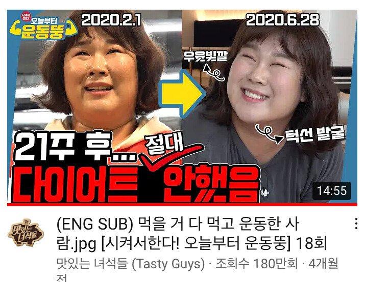 운동한다던 김민경 근황.jpg