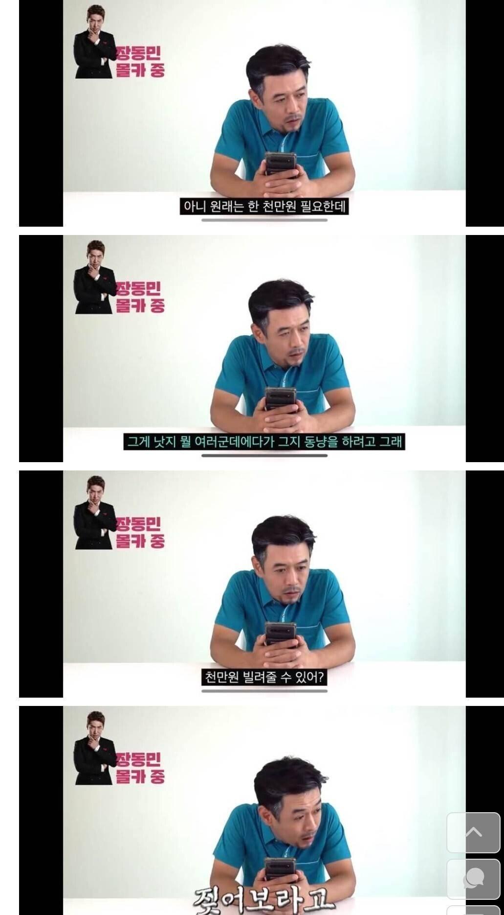 6.jpeg 개그민 김대희 우정테스트...jpg
