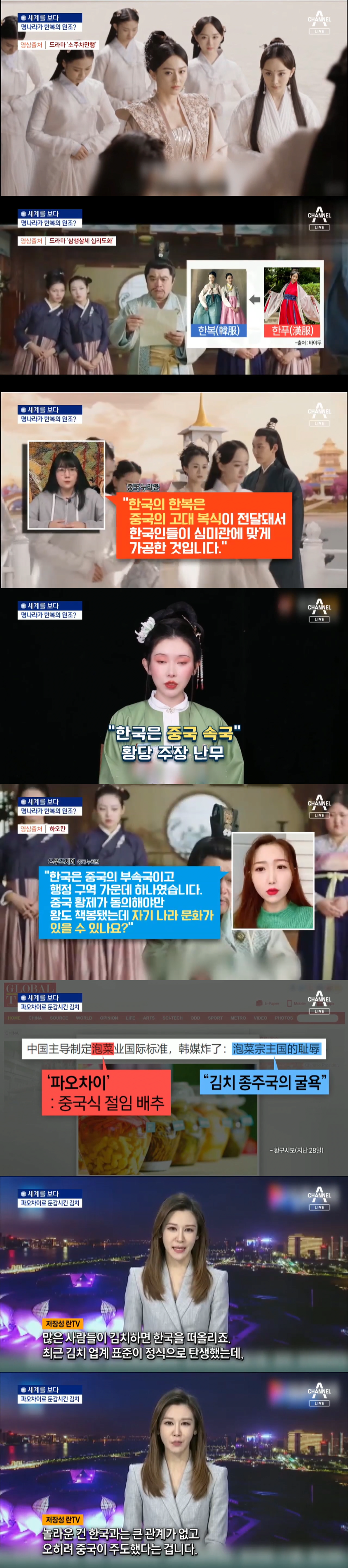 """짱깨들개소리1.PNG.png 중화인민공화국: """"한국 문명 몽땅 우리 거다 해"""""""