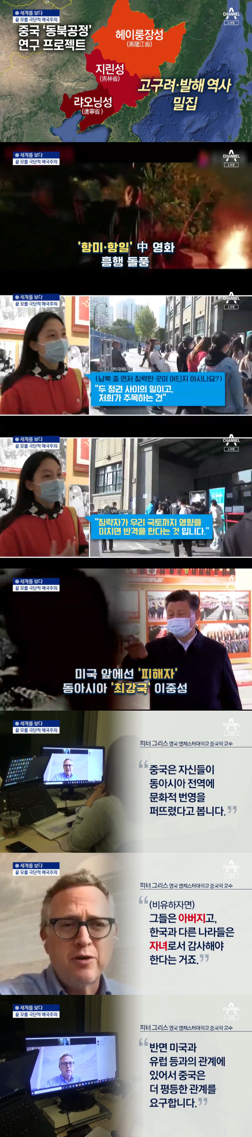 """짱깨들개소리2.PNG.png 중화인민공화국: """"한국 문명 몽땅 우리 거다 해"""""""