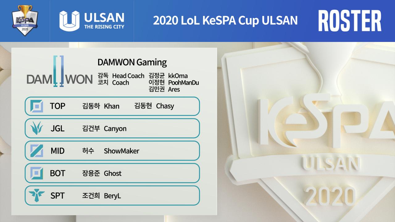 image.png Kespa 컵 로스터