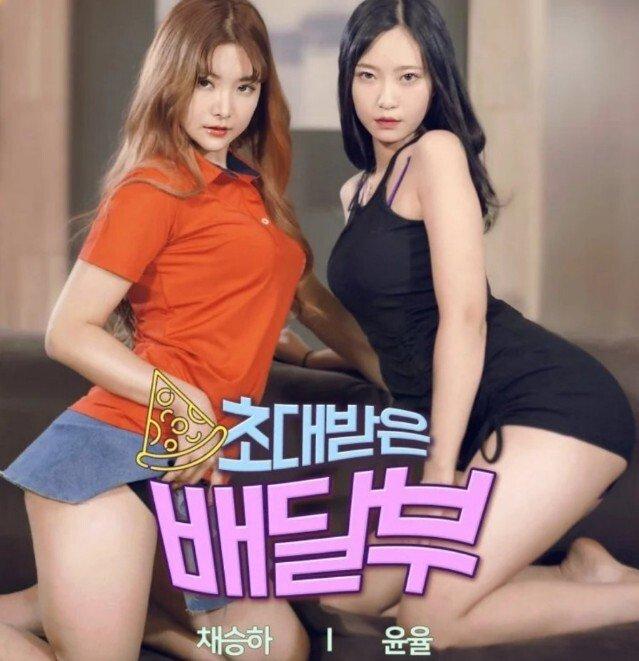 2021년 한국 에로영화 최대 기대작